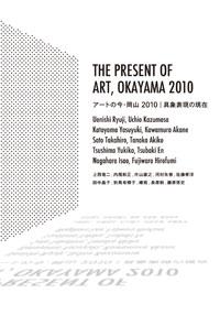 アートの今・岡山2010 -具象表現の現在-_a0017350_0543216.jpg
