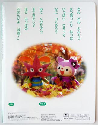 うれしい写真とキンダーブック11月号_f0131668_23472467.jpg