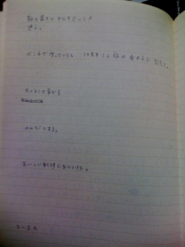 なんか旅日記でてきた_a0157872_1112140.jpg