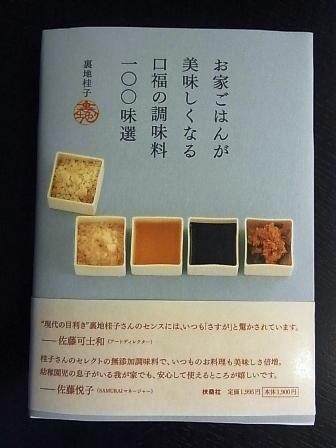 裏地桂子さん 出版記念パーティへ_a0138976_20305388.jpg