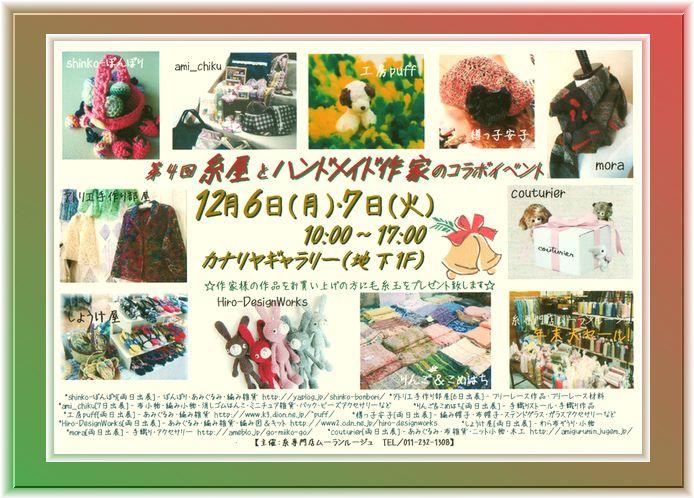 第4回 糸屋とハンドメイド作家のコラボイベント_c0221884_1291087.jpg