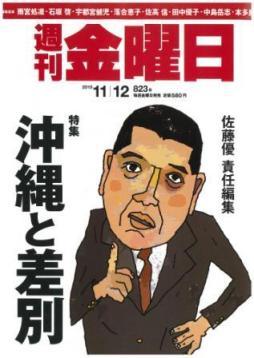 「沖縄人宣言」のすすめ―週刊金曜日で座談会_f0150886_1012092.jpg
