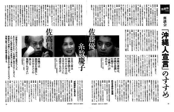 「沖縄人宣言」のすすめ―週刊金曜日で座談会_f0150886_104456.jpg