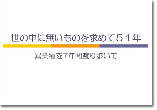 e0030813_1402490.jpg