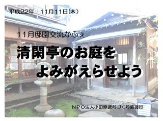 11月11日(木)「邸園交流かふぇ」報告_c0110117_23434487.jpg