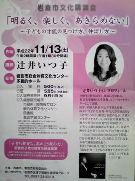 辻井いつ子さんの講演会に行ってきました♪_a0152724_18185313.jpg