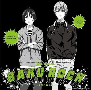 YA-KYIM最新シングル×アニメ『バクマン。』CD「BAKUROCK~未来の輪郭線~」を11月24日(水)にリリース _e0025035_16252197.jpg