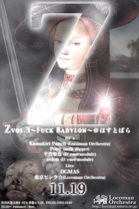 11月19日(金)ナイトイベント『Z vol.3~Fuck Babylon~』_a0083140_916040.jpg