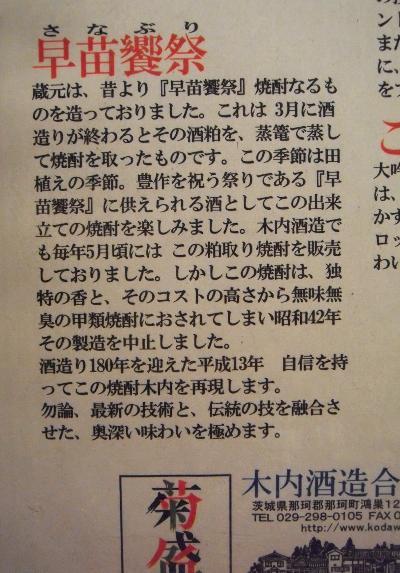 さなぶり焼酎は『粕取焼酎』_f0193752_643258.jpg