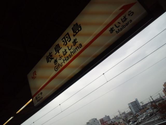 岐阜羽島到着〜_c0151965_1022240.jpg