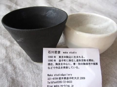 益子陶器あれこれ_f0073070_15371536.jpg
