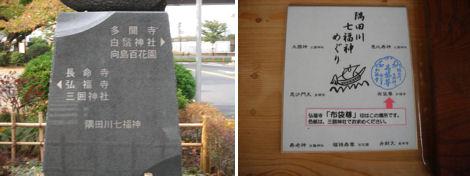 墨田川沿いの七福神_d0183174_177346.jpg