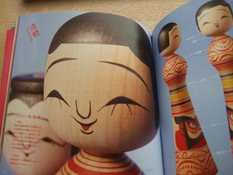 ビバこけし!!kokeshi book_f0167281_12104459.jpg