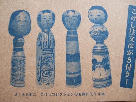 ビバこけし!!kokeshi book_f0167281_12114834.jpg