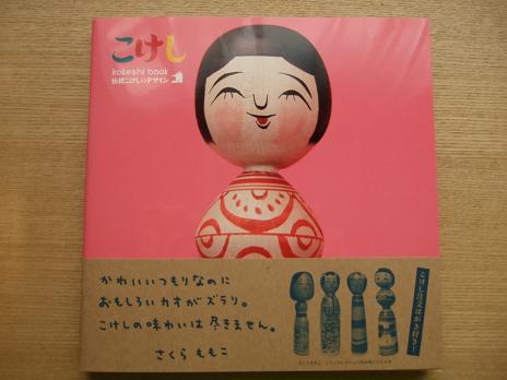 ビバこけし!!kokeshi book_f0167281_127158.jpg