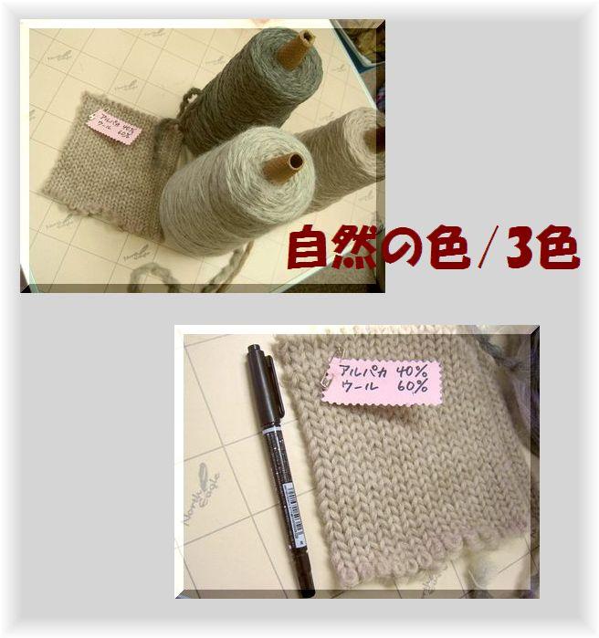 メェ~~~♪ って、聞こえそうな糸♪_c0221884_15555518.jpg