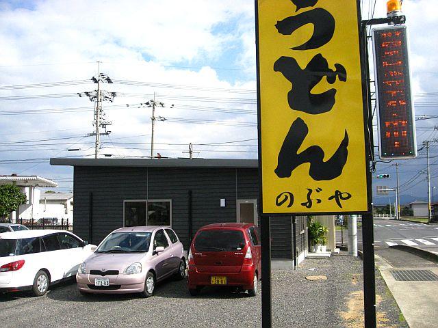 久しぶりの新店、のぶや_e0146484_15431073.jpg