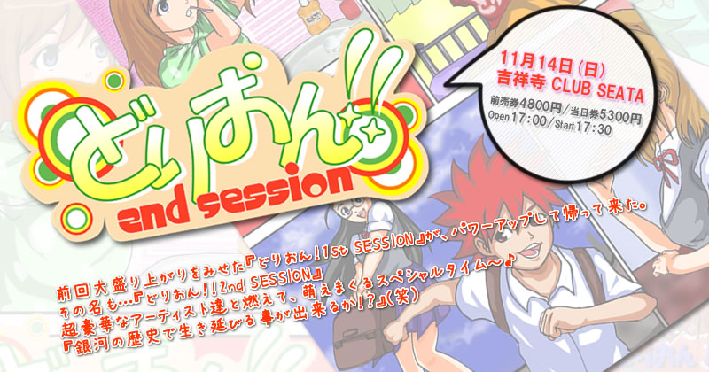 『どりおん!!2nd SESSION』_e0128485_975847.jpg