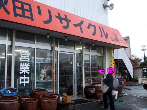 shigekoさん、秋田の旅 その5_f0019498_23285329.jpg