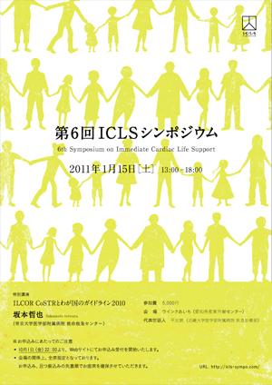 市民参加型シンポジウム「命をつなぐ」開催のお知らせ_b0146633_142753.jpg