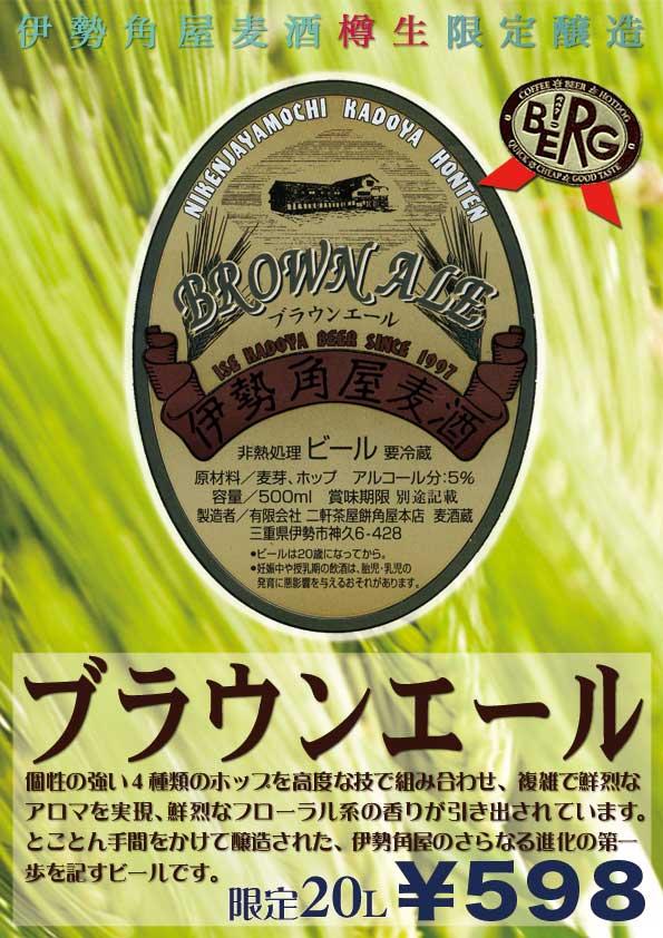 【伊勢角谷麦酒】 ブラウンエール登場♪ #beer_c0069047_2343115.jpg