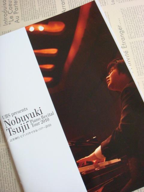 辻井伸行ピアノコンサート_c0206366_113588.jpg