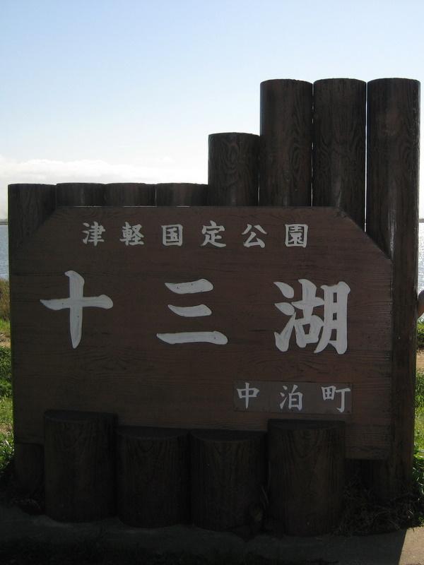 『津軽』を歩く(19)十三湖_c0013687_22372135.jpg
