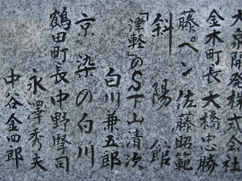 『津軽』を歩く(20)小泊_c0013687_22401129.jpg