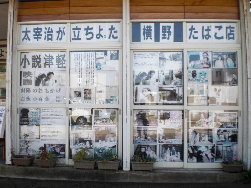 『津軽』を歩く(20)小泊_c0013687_22433199.jpg