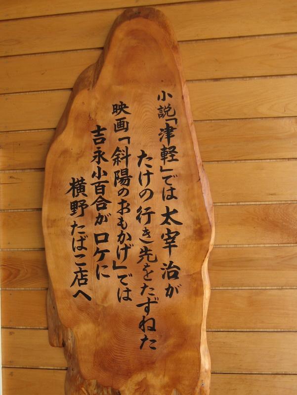 『津軽』を歩く(20)小泊_c0013687_2243451.jpg