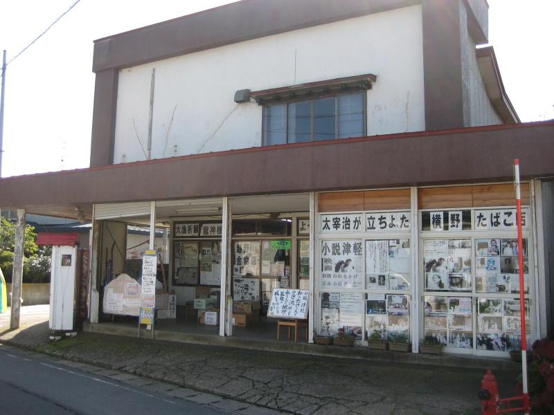 『津軽』を歩く(20)小泊_c0013687_2243820.jpg