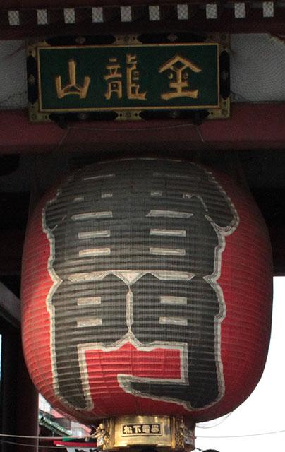 展示会ツアー 名古屋~東京(その4 ファイナル)_e0126901_1381885.jpg