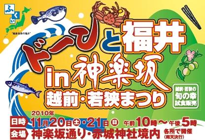 東京の方へ!正真正銘若狭のトラフグの鍋が無料で食べられますよ!(人数限定ですけど)_f0229508_1417127.jpg