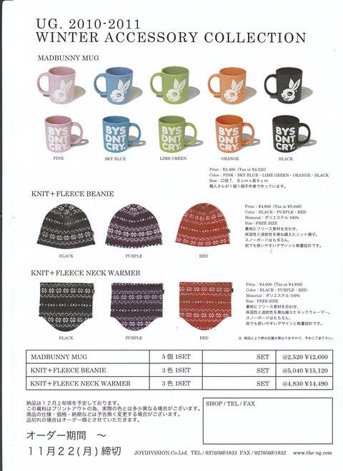 UG winter accessory collection_f0229217_8485788.jpg