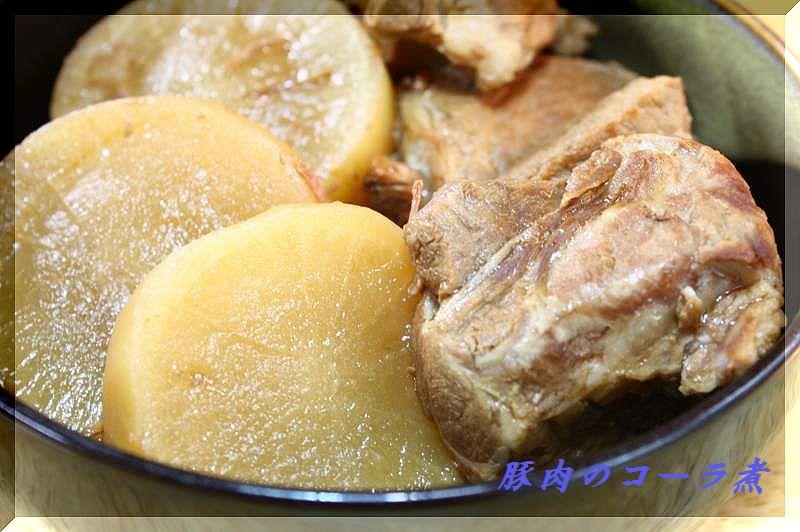 豚肉のコーラ煮_f0100825_210441.jpg