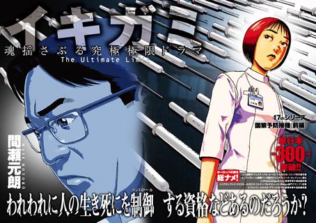 スピリッツ50号「イキガミ」巻頭カラー!! 本日発売!!_f0233625_1605129.jpg
