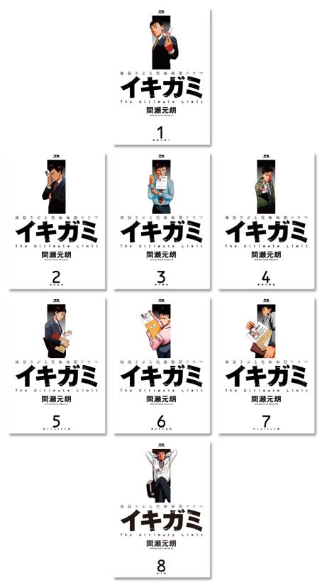 スピリッツ50号「イキガミ」巻頭カラー!! 本日発売!!_f0233625_1621192.jpg