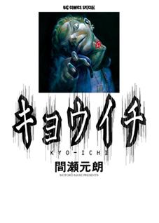 スピリッツ50号「イキガミ」巻頭カラー!! 本日発売!!_f0233625_16373163.jpg