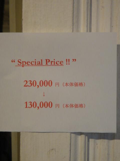 セール情報 その2_b0159549_16255032.jpg