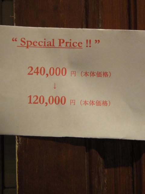 セール情報 その2_b0159549_16265149.jpg