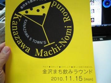 第2回金沢まち飲みラウンド開催_f0099455_1544898.jpg
