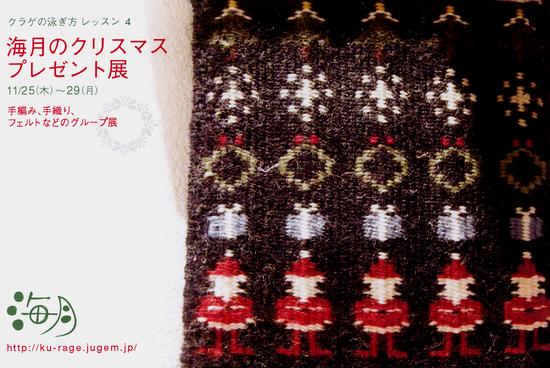 『海月のクリスマスプレゼント展』_c0176085_13294119.jpg