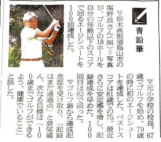 友人が朝日新聞に載る_e0094102_17355143.jpg