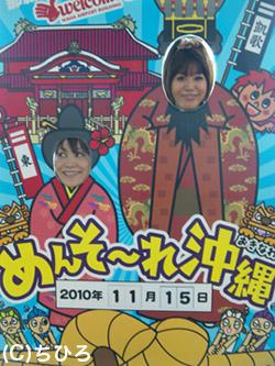 ハートフル沖縄_a0114206_1594574.jpg