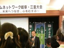 第9回全国グリーンツーリズム・ネットワーク岐阜・三重大会に参加(三重・その3)_e0061225_14105439.jpg