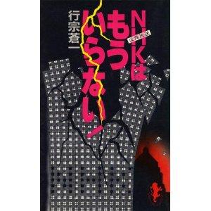 「NHK見ないから払わない」では駄目_f0133526_2157491.jpg