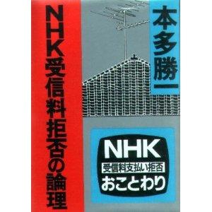 「NHK見ないから払わない」では駄目_f0133526_21584043.jpg