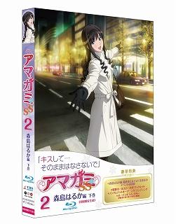 『アマガミSS ② 森島はるか編 下巻』Blu-ray Disc & DVD 11月17日同時発売_e0025035_2104537.jpg