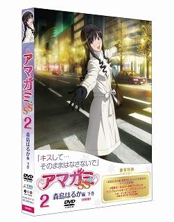 『アマガミSS ② 森島はるか編 下巻』Blu-ray Disc & DVD 11月17日同時発売_e0025035_214898.jpg