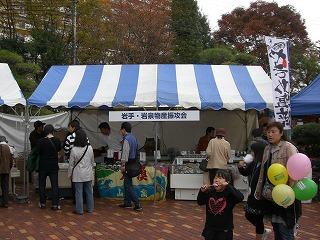 産業まつりin昭島市_b0206037_17484688.jpg